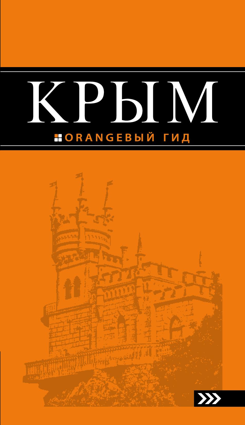 Дмитрий Киселев Крым. Путеводитель