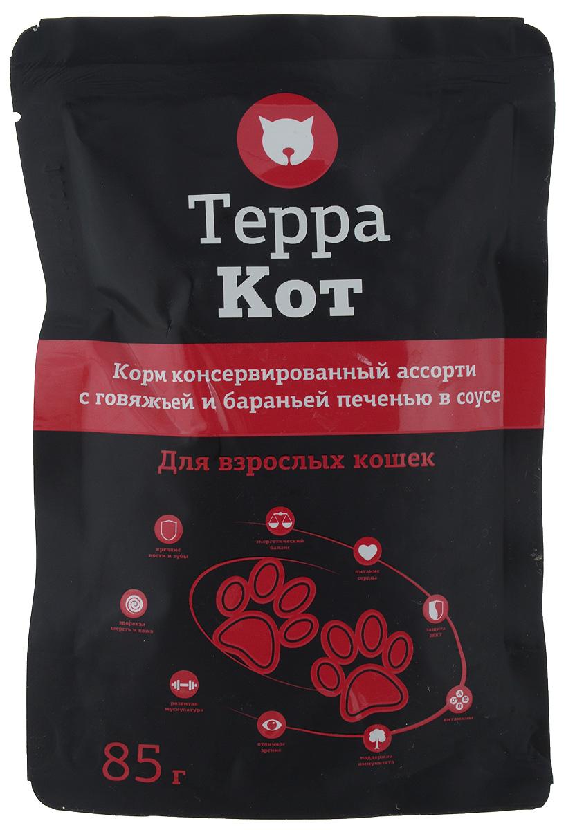 Фото - Консервы Терра Кот для взрослых кошек, с говяжьей и бараньей печенью в соусе, 85 г консервы терра кот для взрослых кошек с перепелами и овощами в соусе 85 г