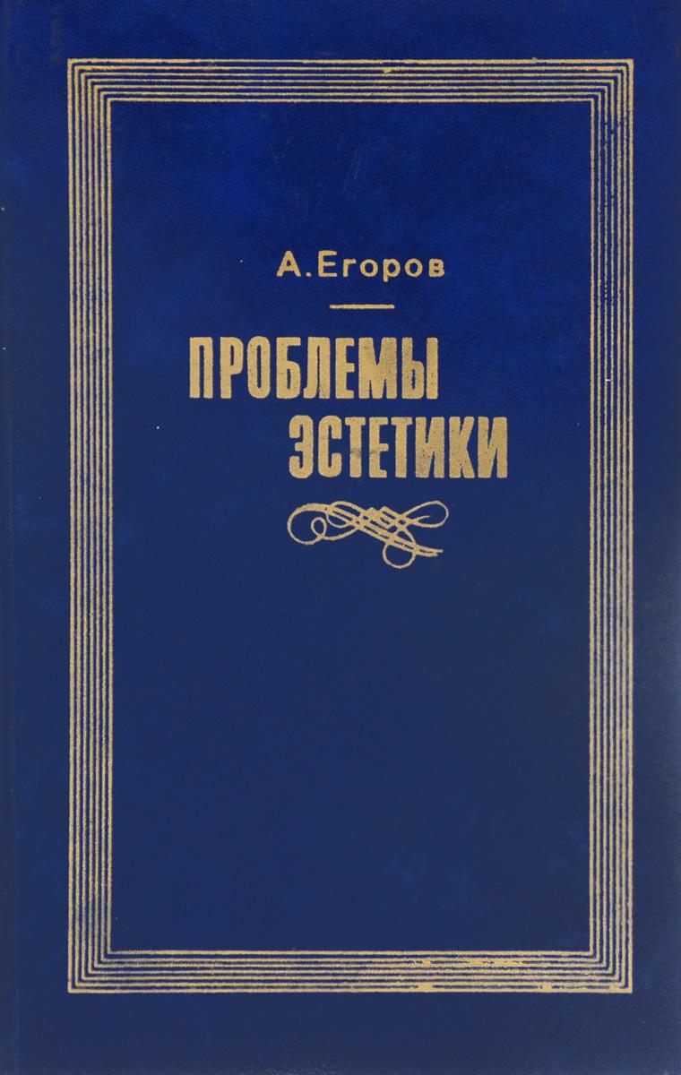 Егоров А. Проблемы эстетики никита егоров птицы