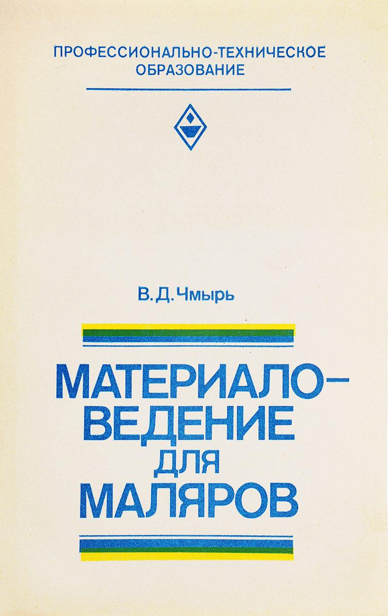 В. Д. Чмырь Материаловедение для маляров в д чмырь материаловедение для маляров