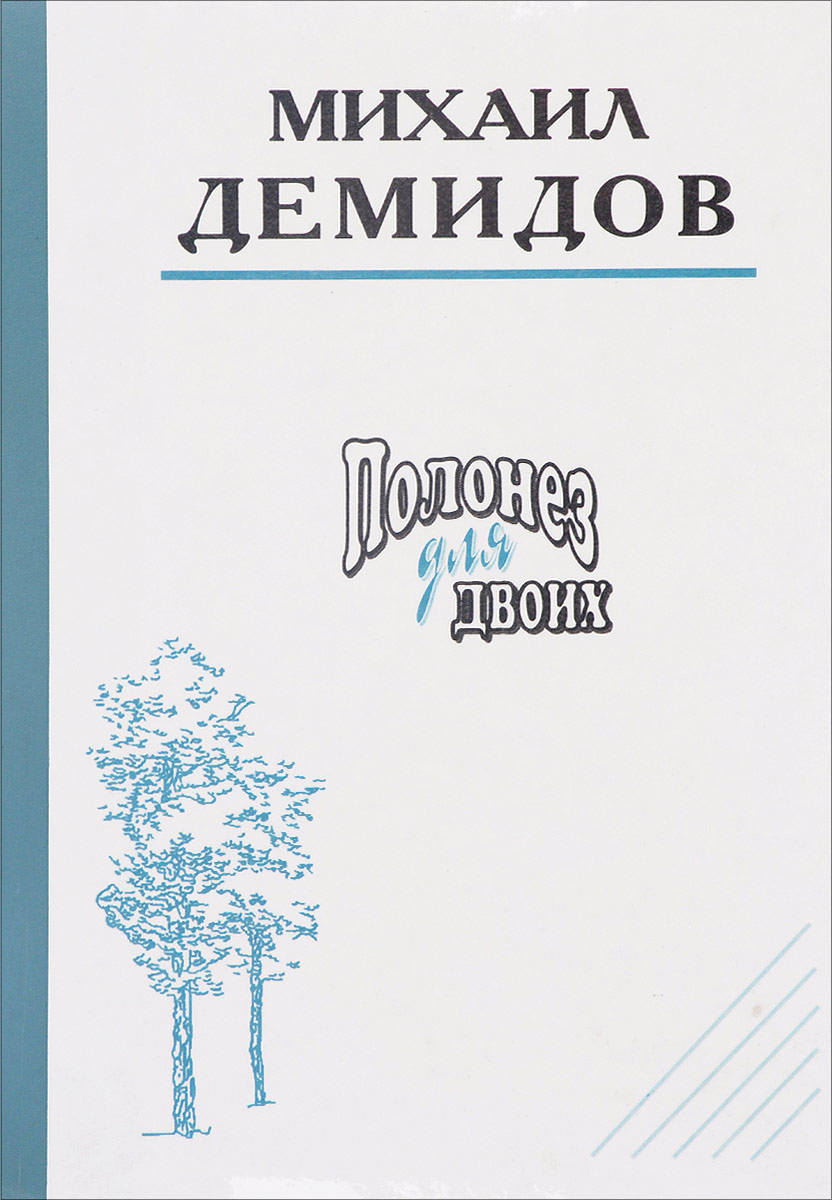 Михаил Демидов Полонез для двоих молекулярная кухня для двоих
