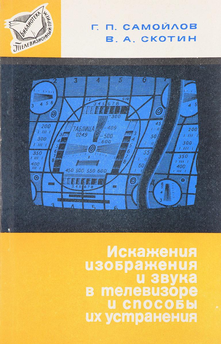 Г. П. Самойлов, В. А. Скотин Искажение изображения и звука в телевизоре и способы их устранения