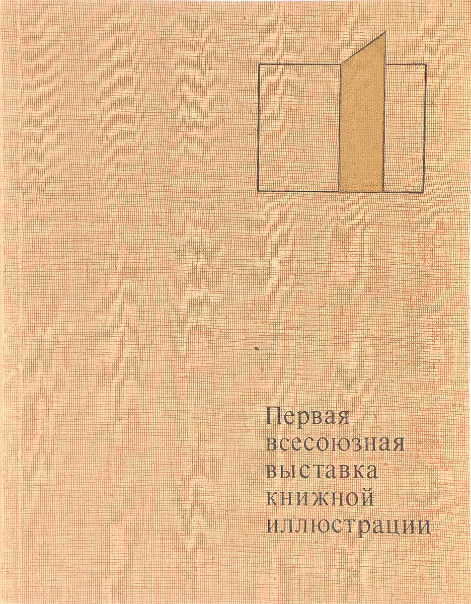 Первая всесоюзная выставка книжной иллюстрации твин сет интернет магазин в москве каталог