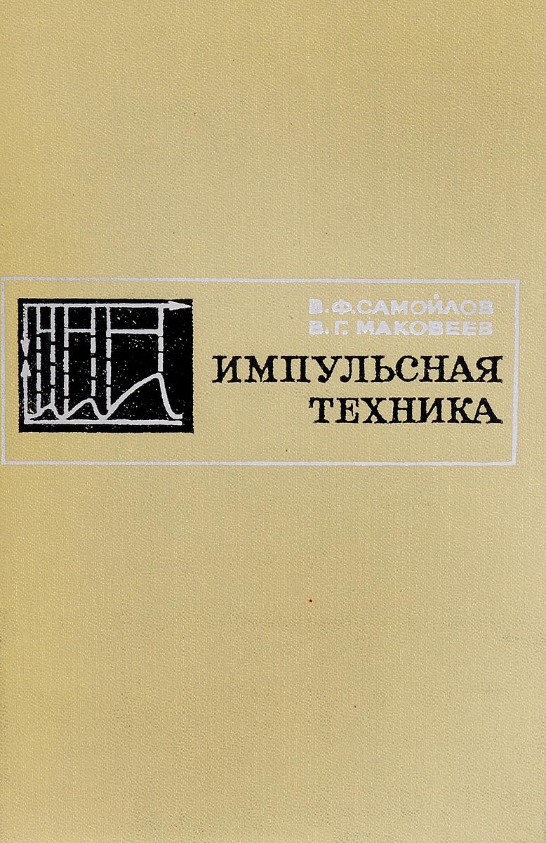 Самойлов В.Ф., Маковеев В.Г. Импульсная техника техника