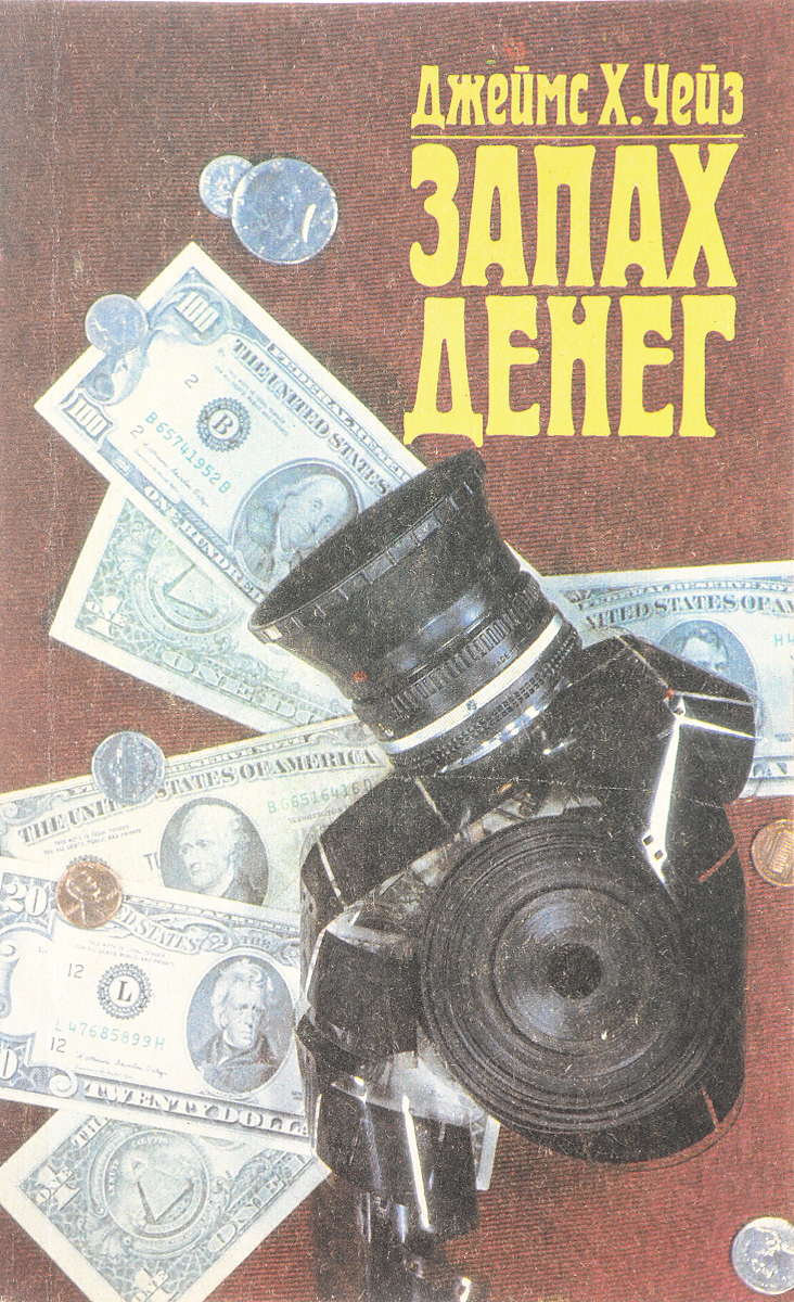 Джеймс Х. Чейз Запах денег
