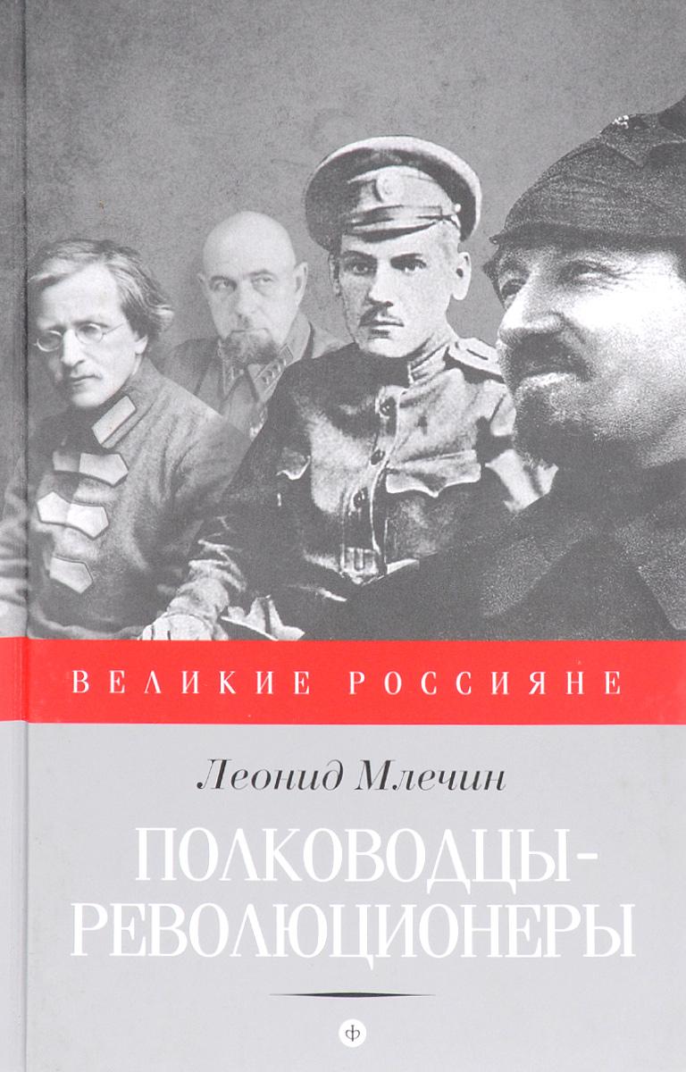 купить Леонид Млечин Полководцы-революционеры по цене 100 рублей