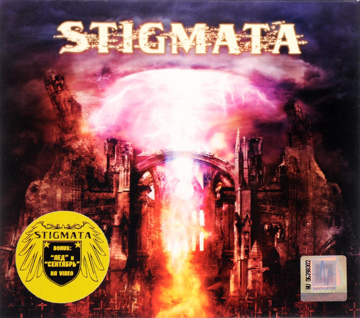 Stigmata Stigmata. Stigmata stigmata концерт по заявкам