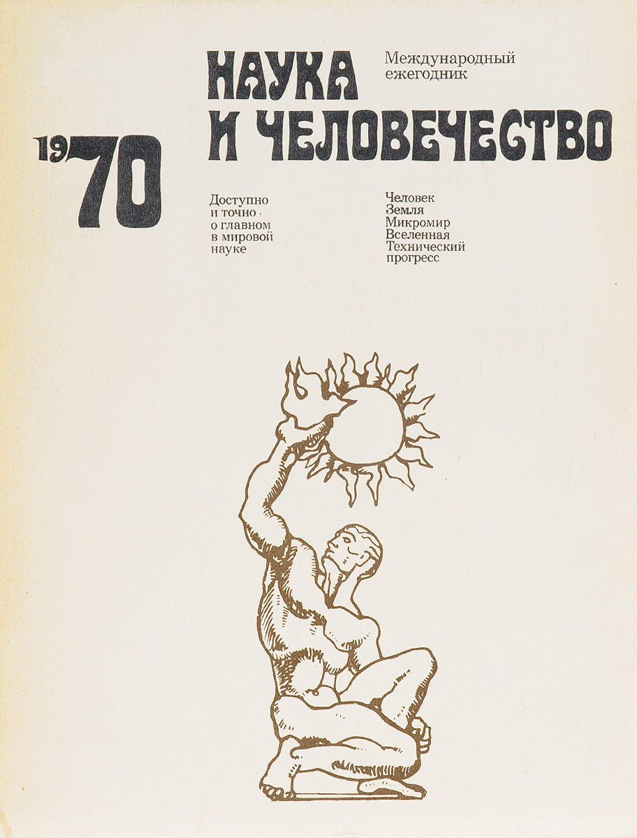 Наука и человечество. 1970 цена