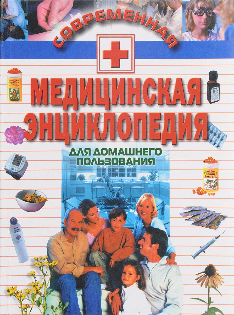 Современная медицинская энцикопедия для домашнего пользования мфу с снпч для домашнего пользования дешевый и надежный