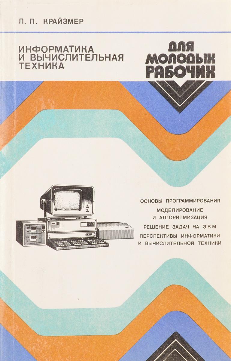 Л. Крайзмер Информатика и вычислительная техника техника