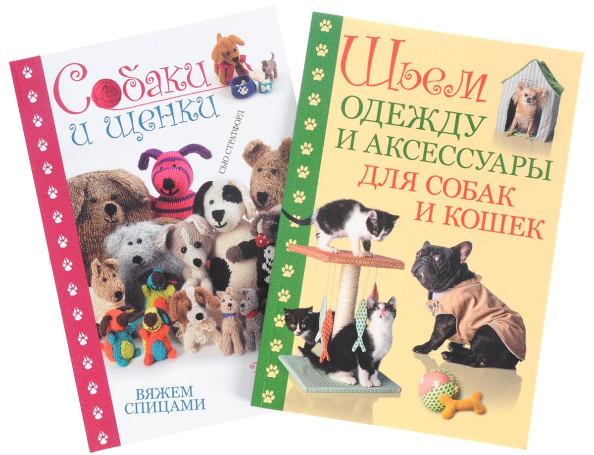 Сью Стратфорд Собаки и щенки. Вяжем спицами. Шьем одежду и аксессуары для собак и кошек (комплект из 2 книг)