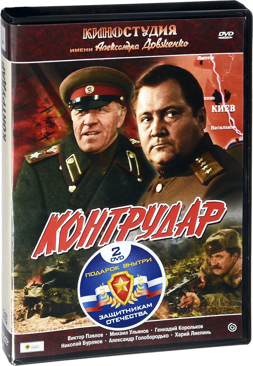 Дороги войны: Тревожный месяц вересень / Контрудар (2 DVD)