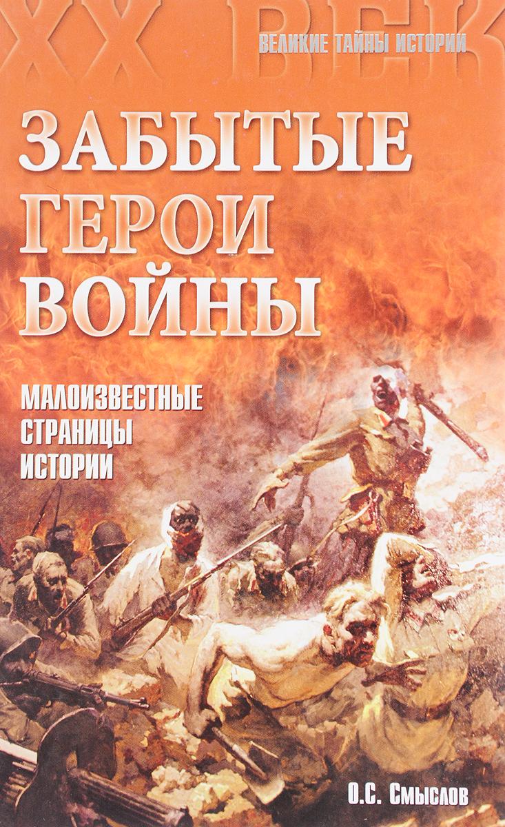 О. С. Смыслов Забытые герои войны