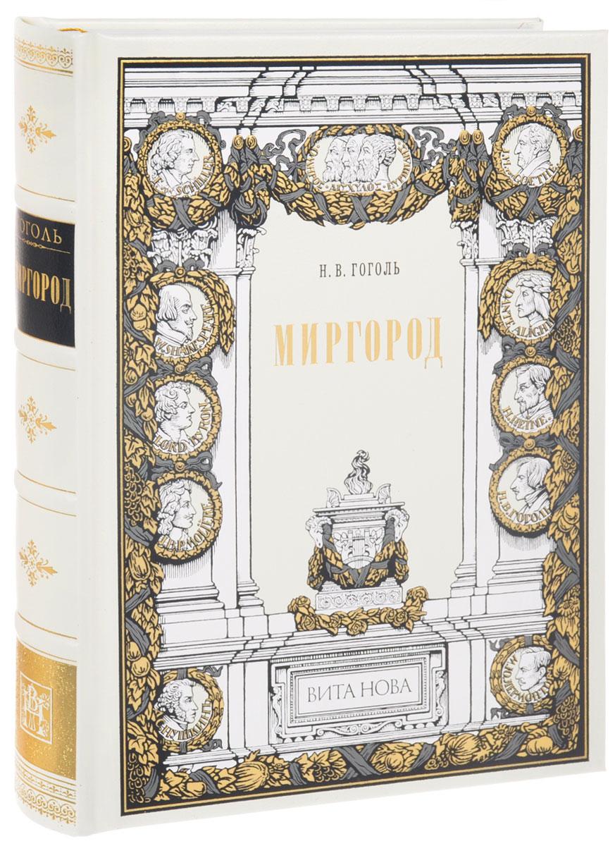 Н. В. Гоголь Миргород (подарочное издание)