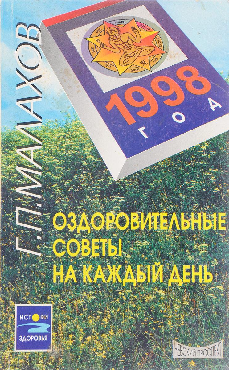 Г. П. Малахов Оздоровительные советы на каждый день. 1998 год малахов г лунный календарь здоровья 2019 год советы на каждый день
