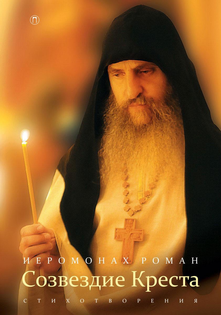Иеромонах Роман Созвездие креста