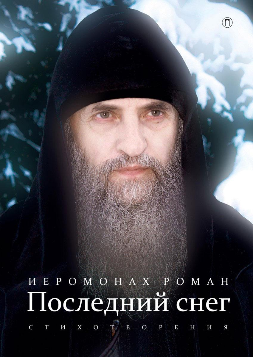 Иеромонах Роман Последний снег