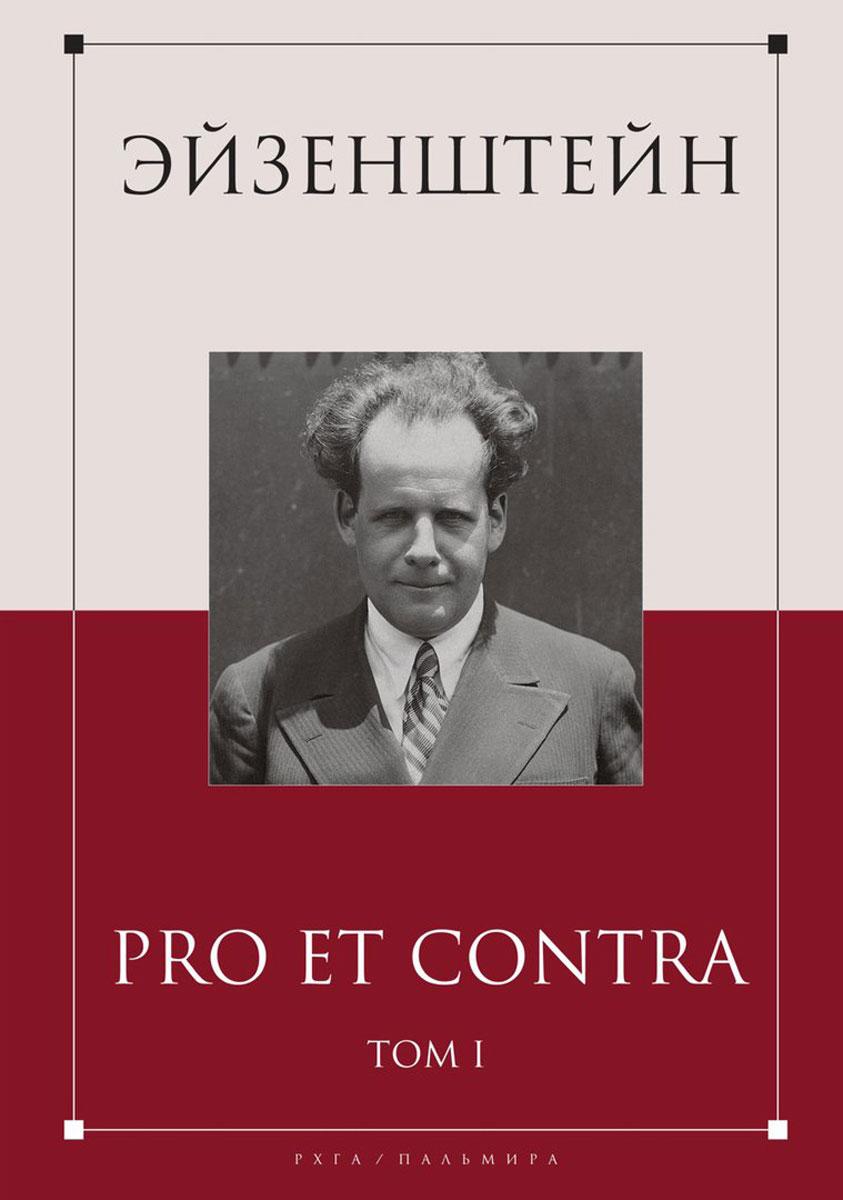 Эйзенштейн. Pro et contra. Том 1 владимир забродин эйзенштейн кино власть женщины