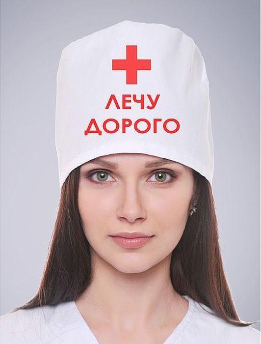 Пригласительных открыток, картинки с надписями медицинские