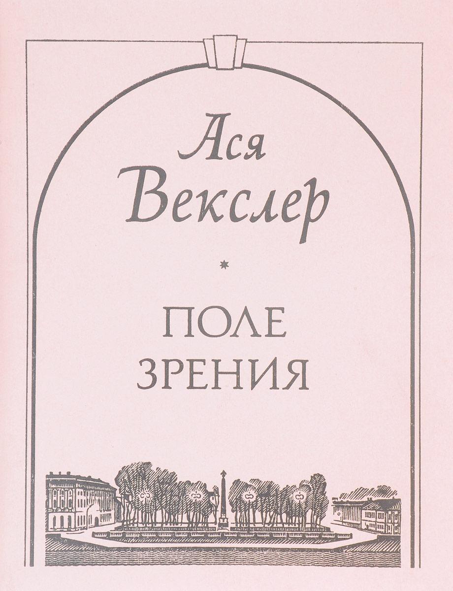 Векслер А. Поле зрения