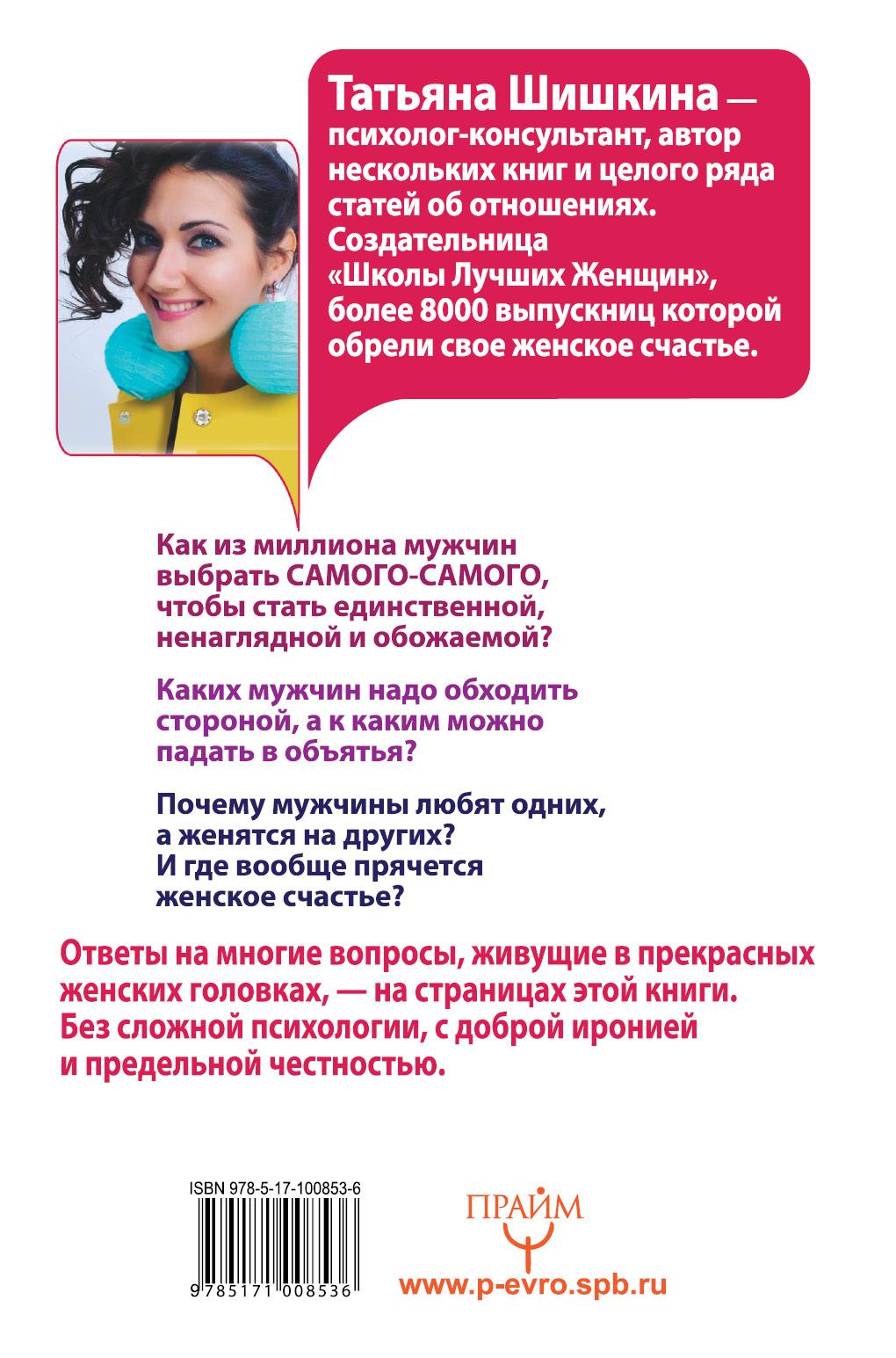 Книга #Умные женщины не спят в одиночку, или Как сорвать джек-пот в личной жизни. Татьяна Шишкина