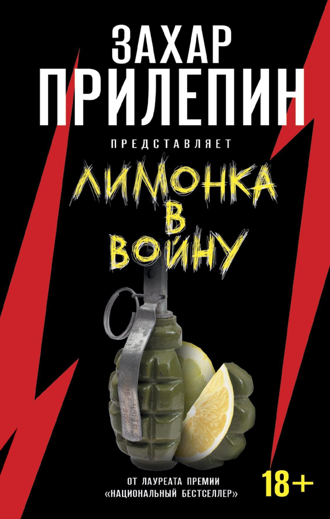 "Книга ""Лимонка"" в войну. Прилепин Захар"