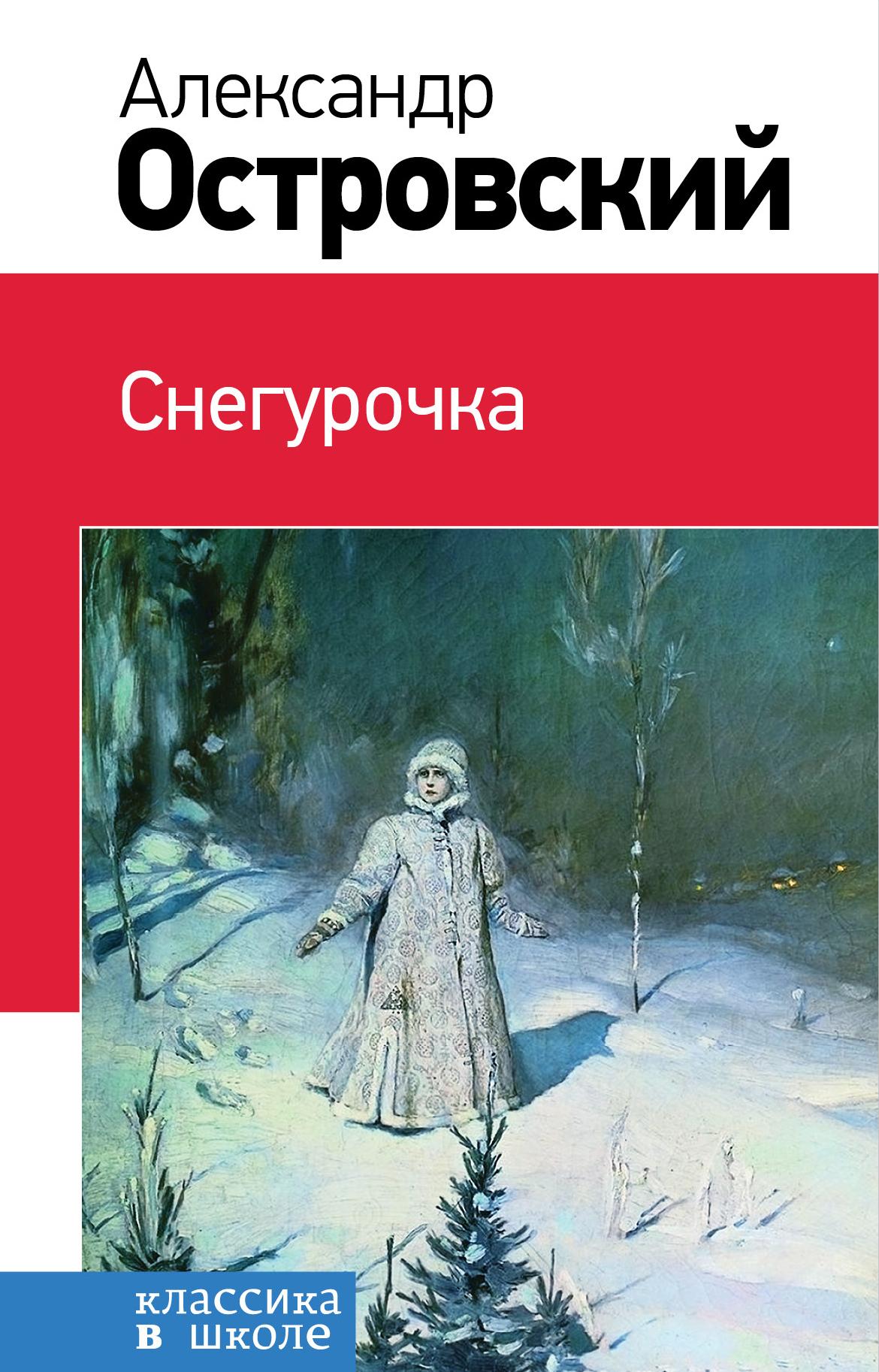 Островский А.Н. Снегурочка