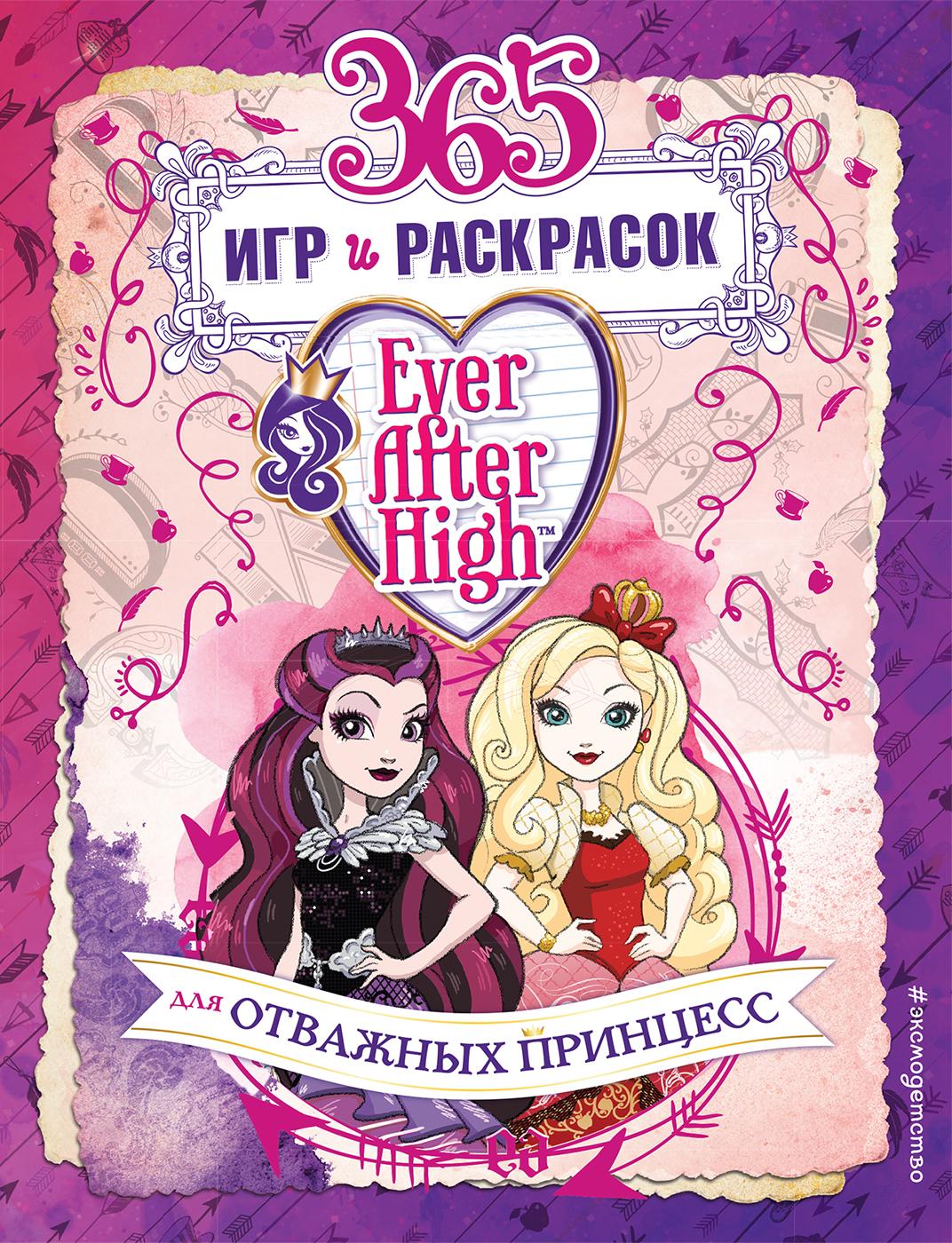 Ever After High. 365 игр и раскрасок для отважных принцесс саломатина е ред 365 игр и раскрасок для малышей