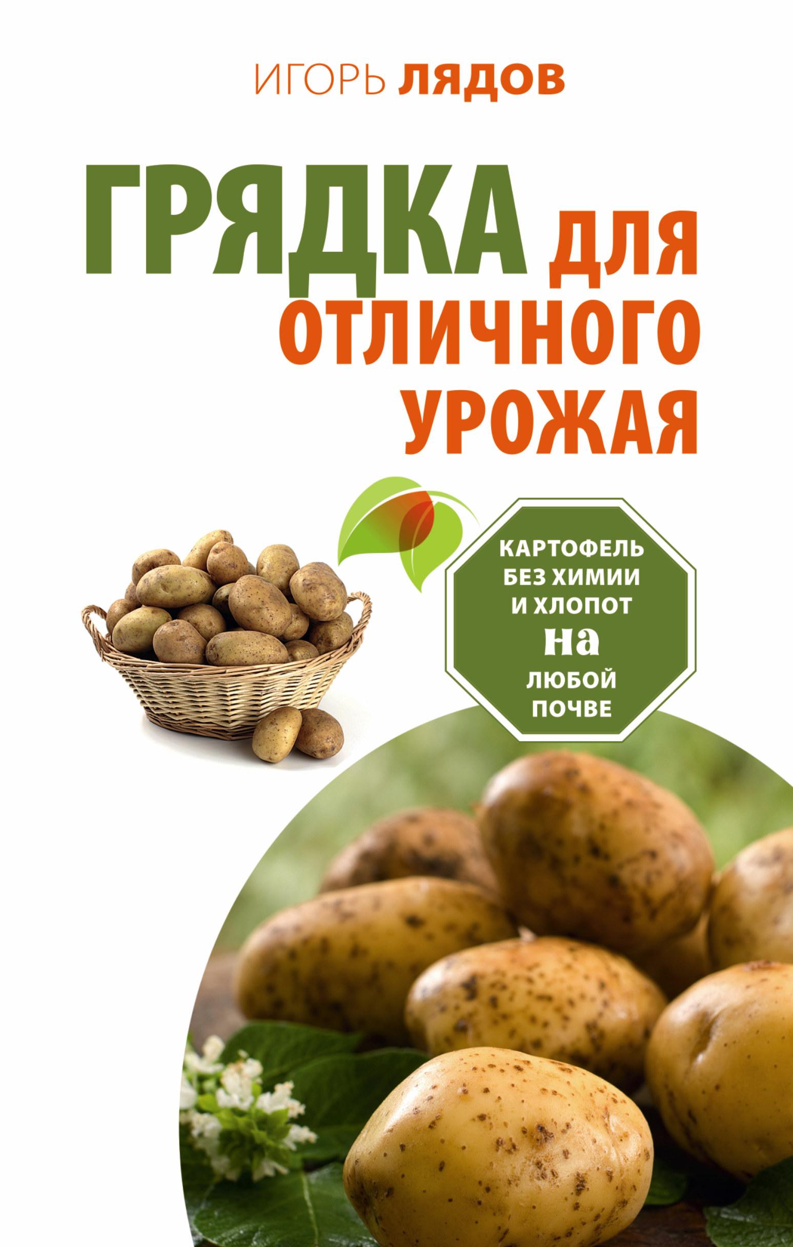 Игорь Лядов Грядка для отличного урожая. Картофель без химии и хлопот, на любой почве