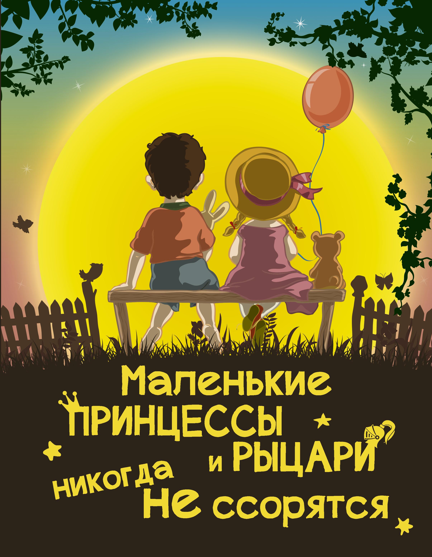 Людмила Доманская Маленькие принцессы и рыцари никогда не ссорятся людмила доманская маленькие принцессы и рыцари никогда не ссорятся