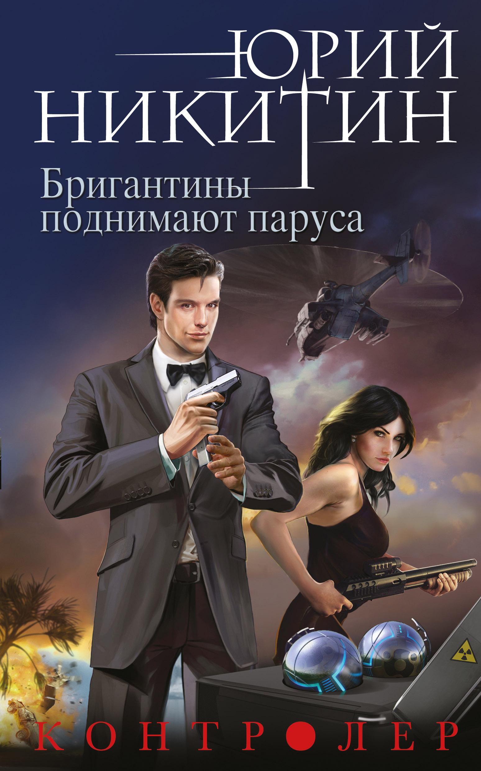 Никитин Юрий Александрович Контролер. Книга 5. Бригантины поднимают паруса