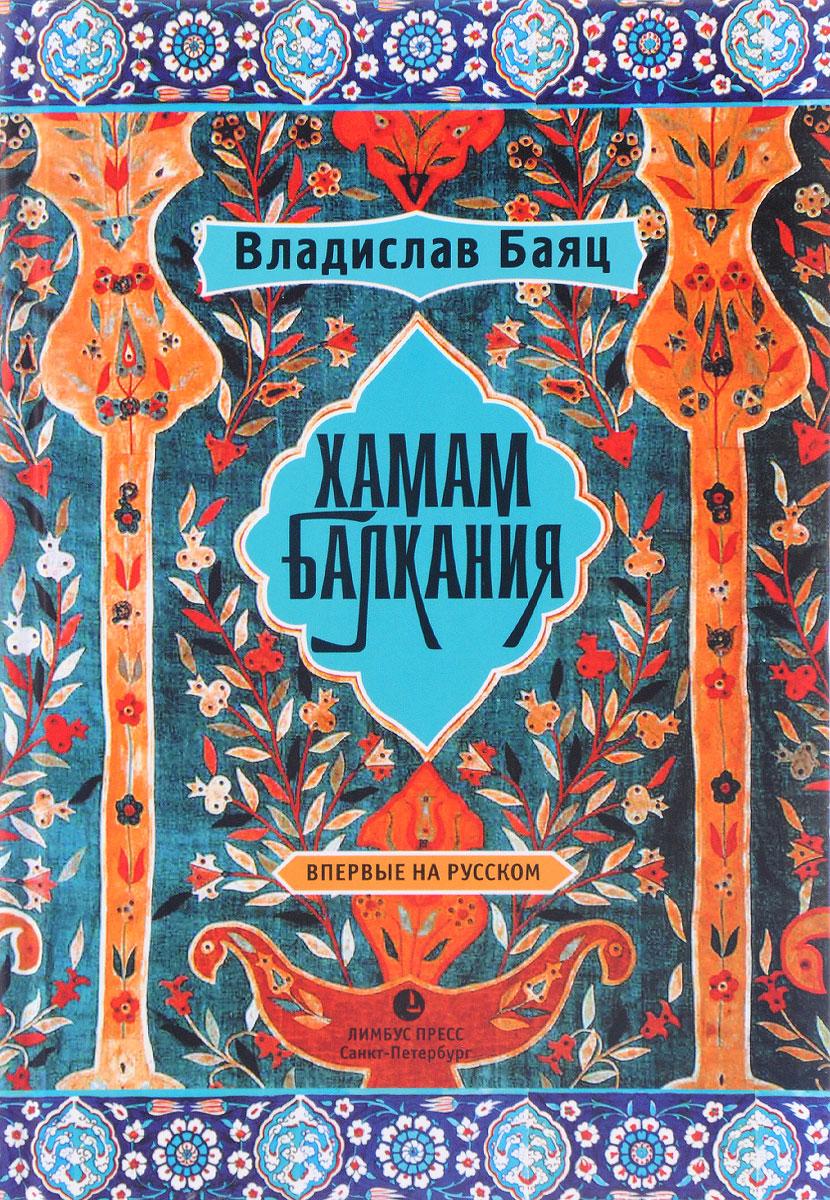 "Владислав Баяц Хамам ""Балкания"""