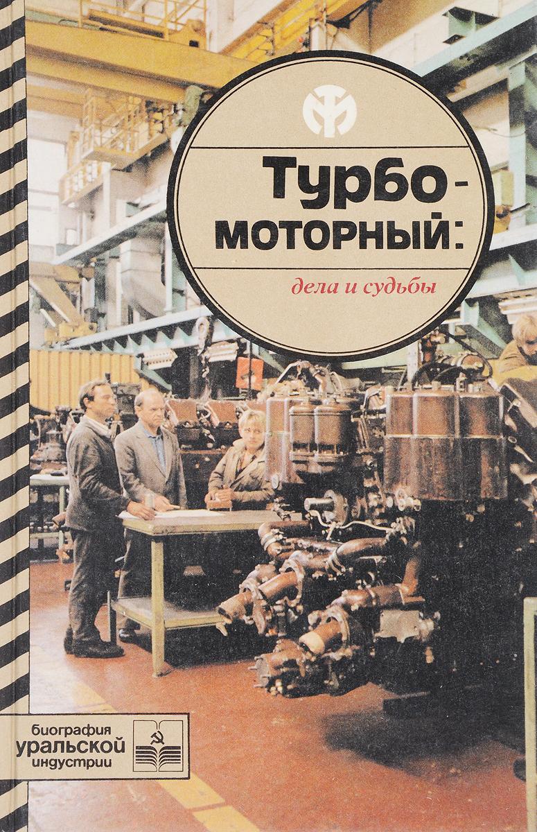 Ефимова Т.И., Ардашева М.А. Турбомоторный: дела и судьбы