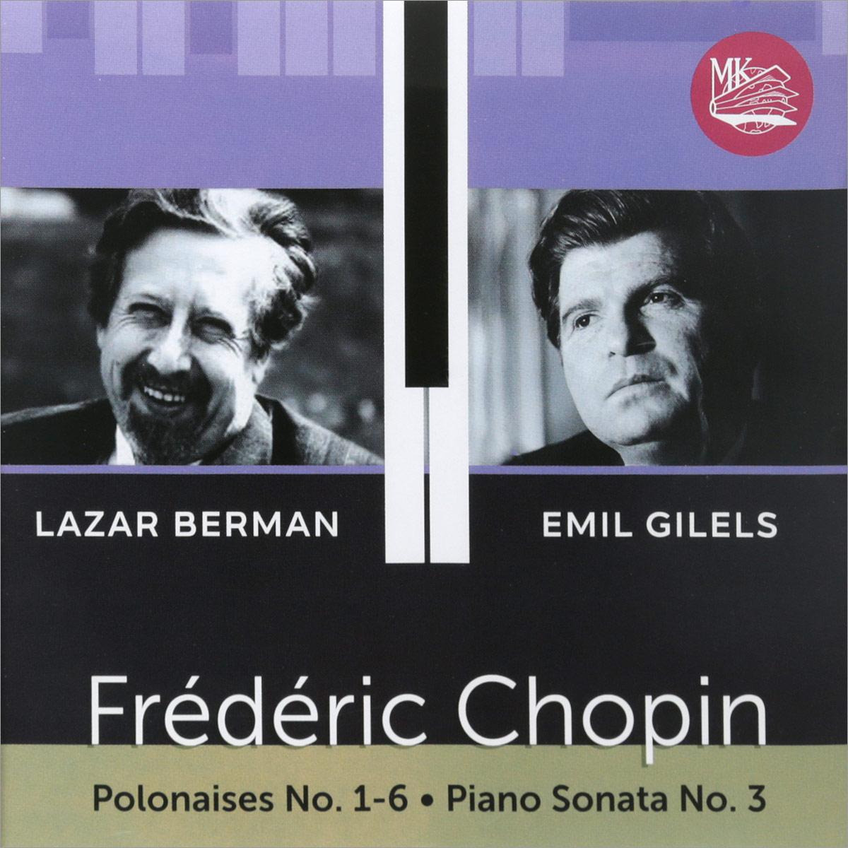 Лазарь Берман,Эмиль Гилельс Lazar Berman, Emil Gilels. Chopin. Polonaises No. 1-6 / Piano Sonata No. 3 эмиль гилельс леонид коган l beethoven piano and sonatas 3 5 9 emil gilels leonid cogan