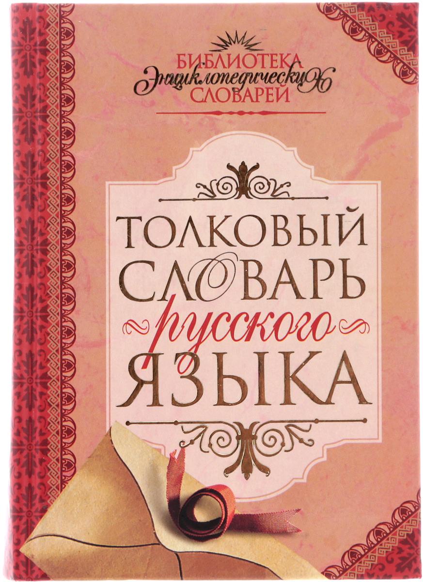 Толковый словарь русского языка с приложениями цены