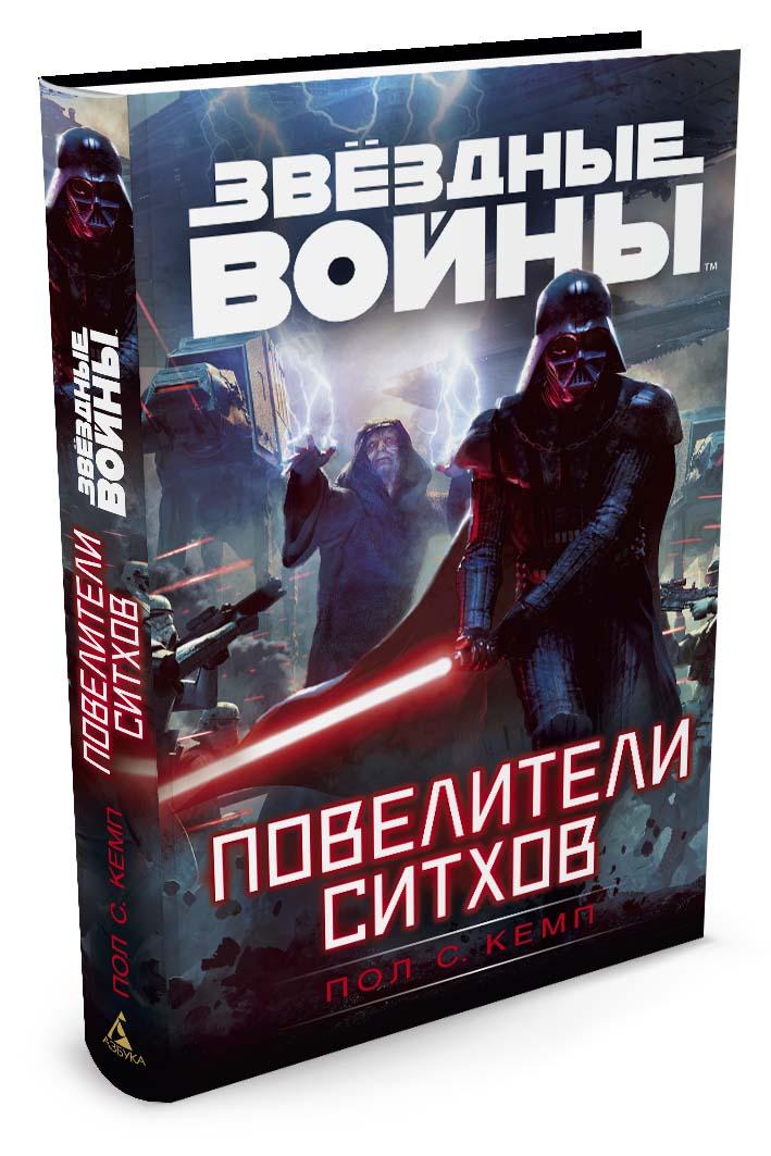 Кемп Пол С. Звездные войны. Повелители ситхов