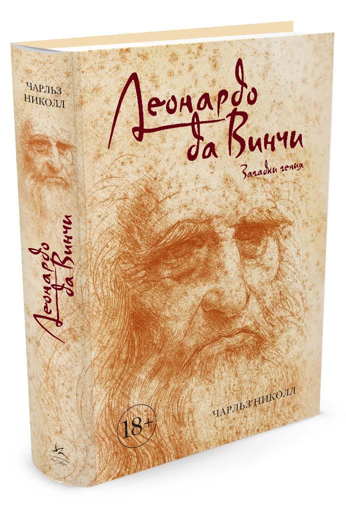Николл Ч. Леонардо да Винчи. Загадки гения
