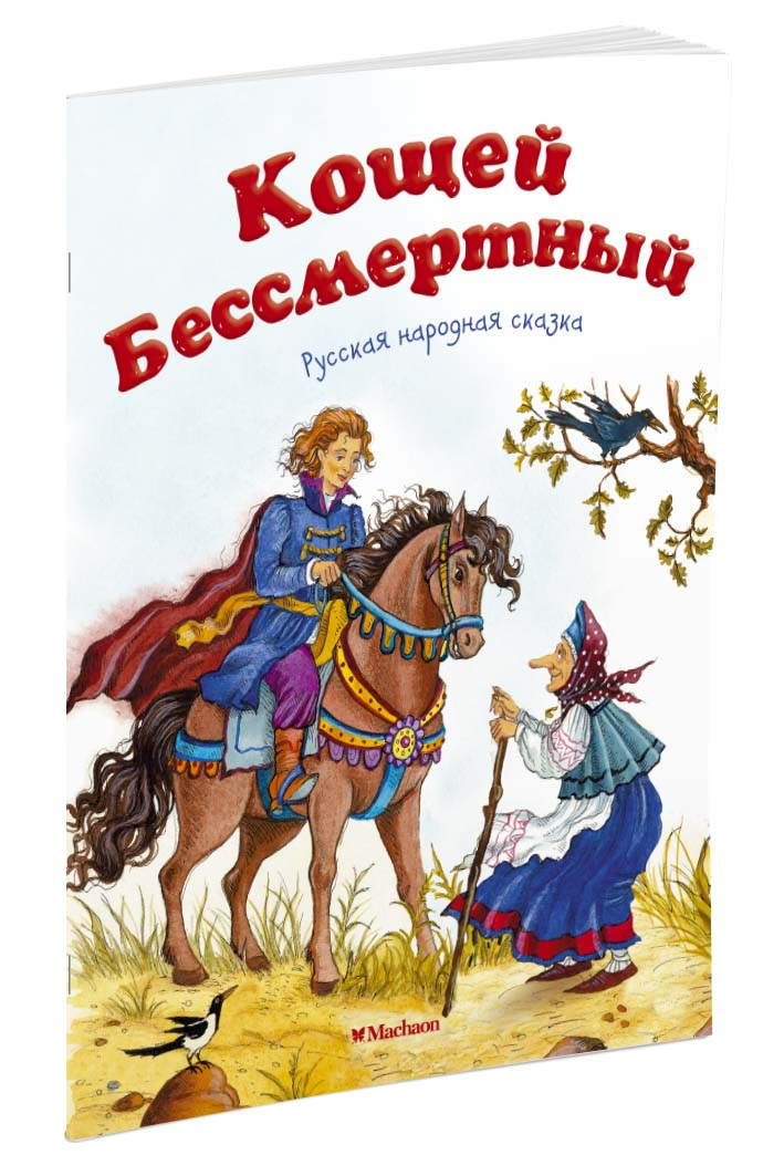 Петелина; Афанасьев Александр Кощей Бессмертный