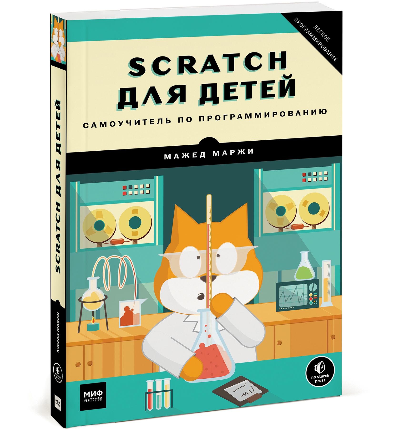 Мажед Маржи Scratch для детей. Самоучитель по программированию