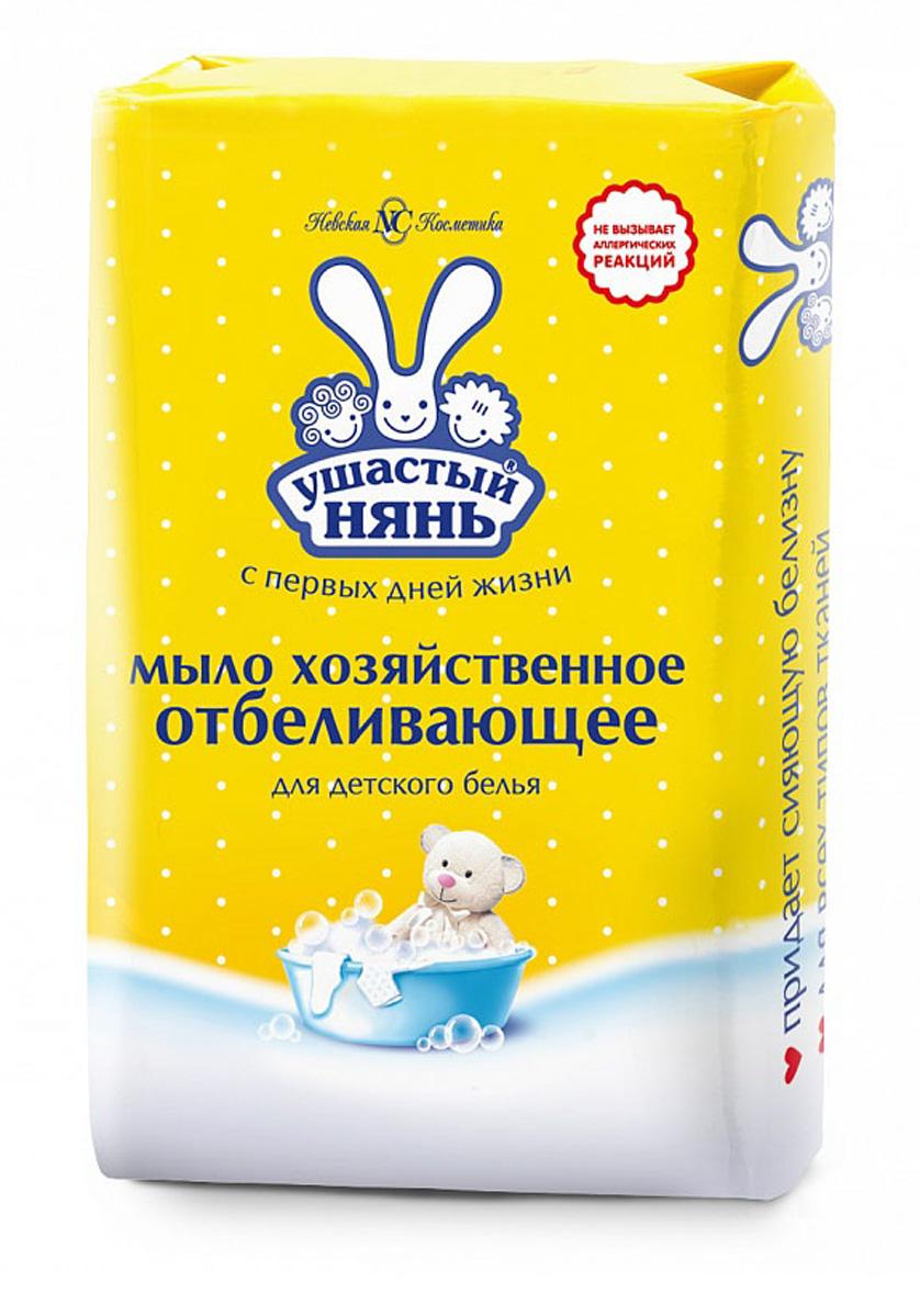 Мыло хозяйственное Ушастый нянь, для детского белья, отбеливающее, 180 г мыло ушастый нянь с ромашкой 4шт х 100 г
