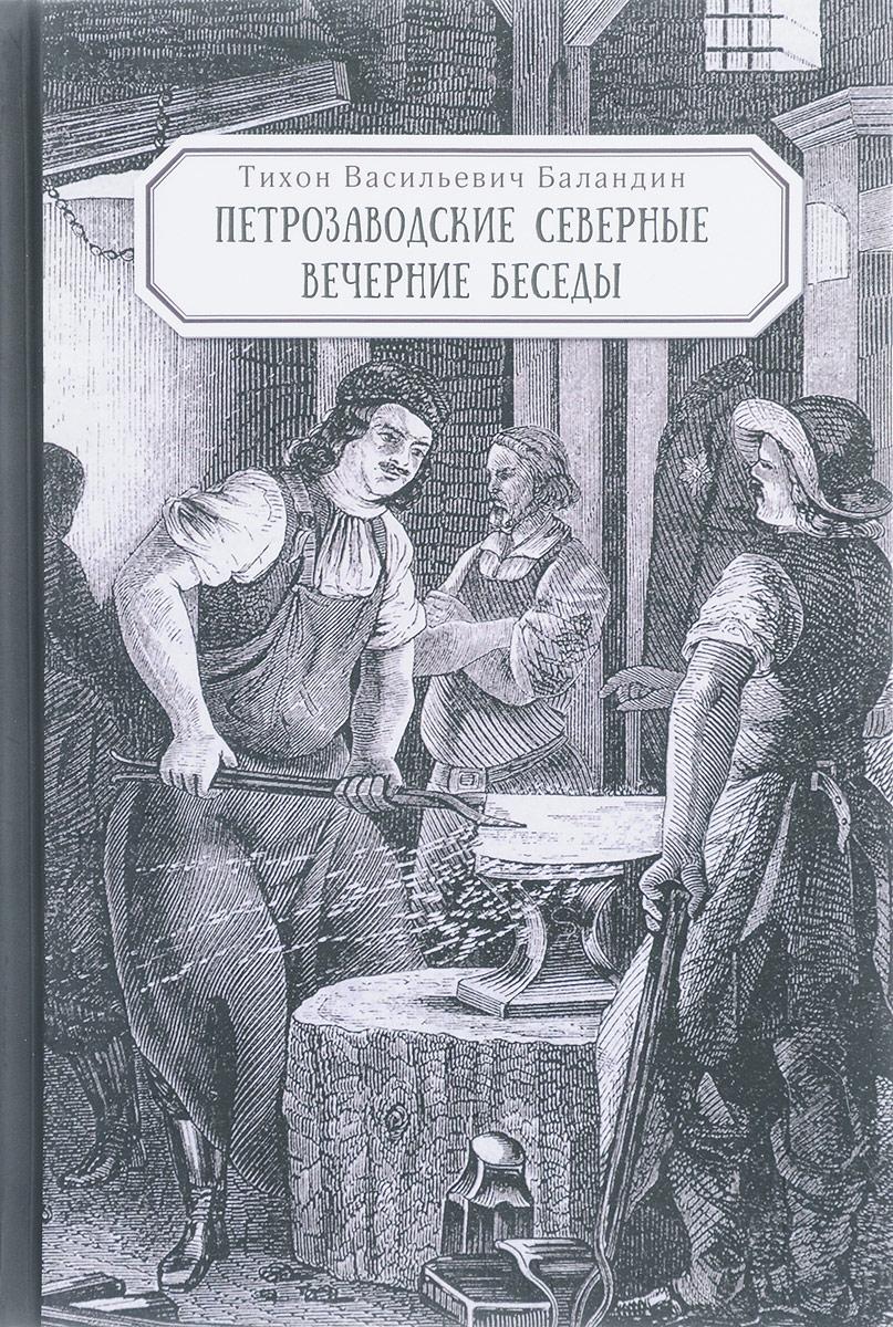 Т. В. Баландин Петрозаводские северные вечерние беседы и другие сочинения и письма