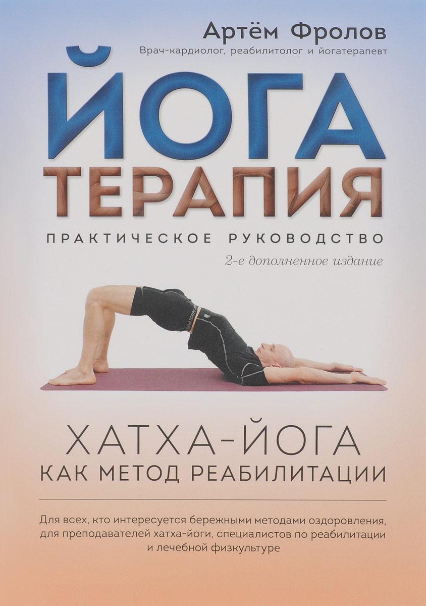 Артем Фролов Йогатерапия. Хатха-йога как метод реабилитации хатха йога прадипика