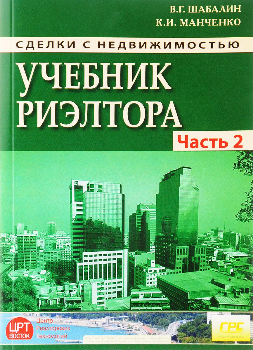 Сделки с недвижимостью. Учебник риэлтора. Часть 2 Настоящая книга рассчитана на...