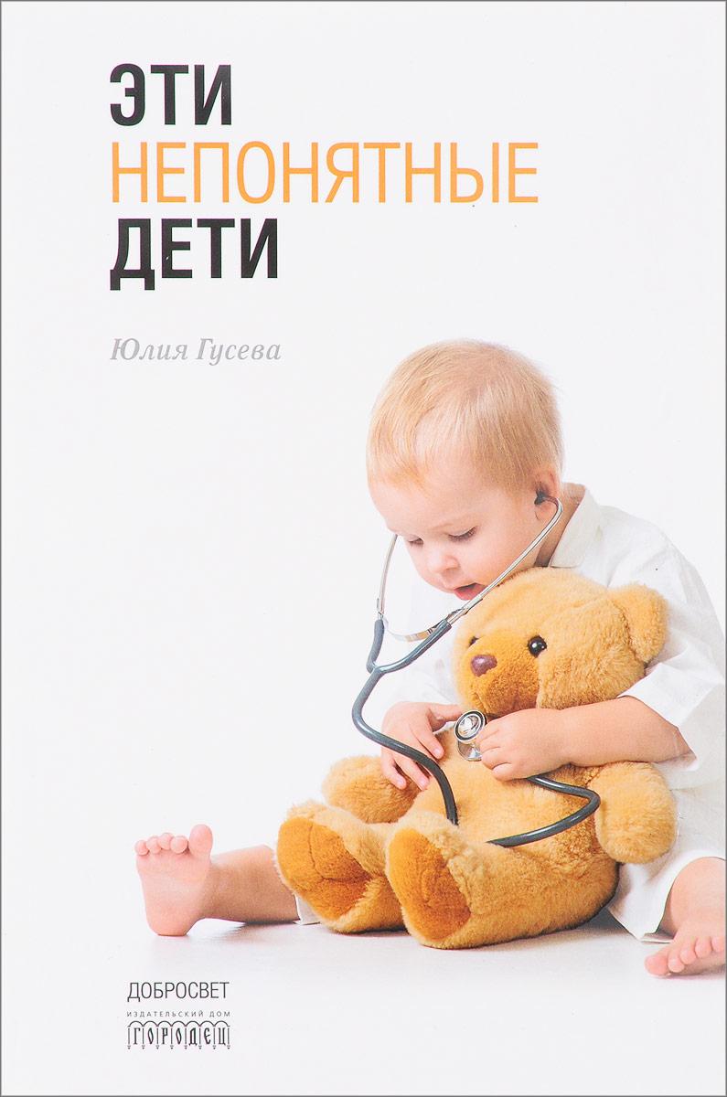 Юлия Гусева Эти непонятные дети