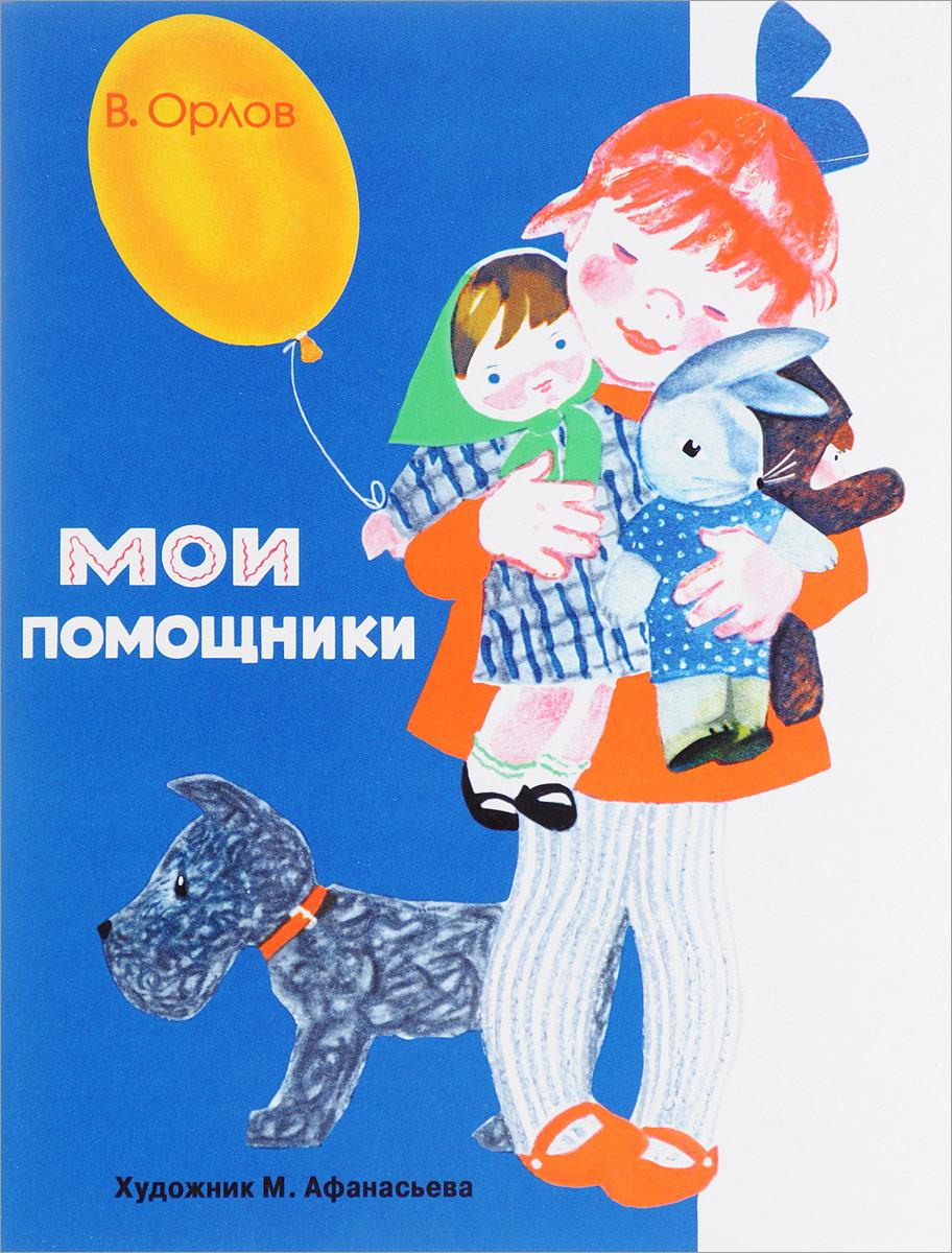В. Орлов Мои помощники машины помощники длинная раскраска раскладушка