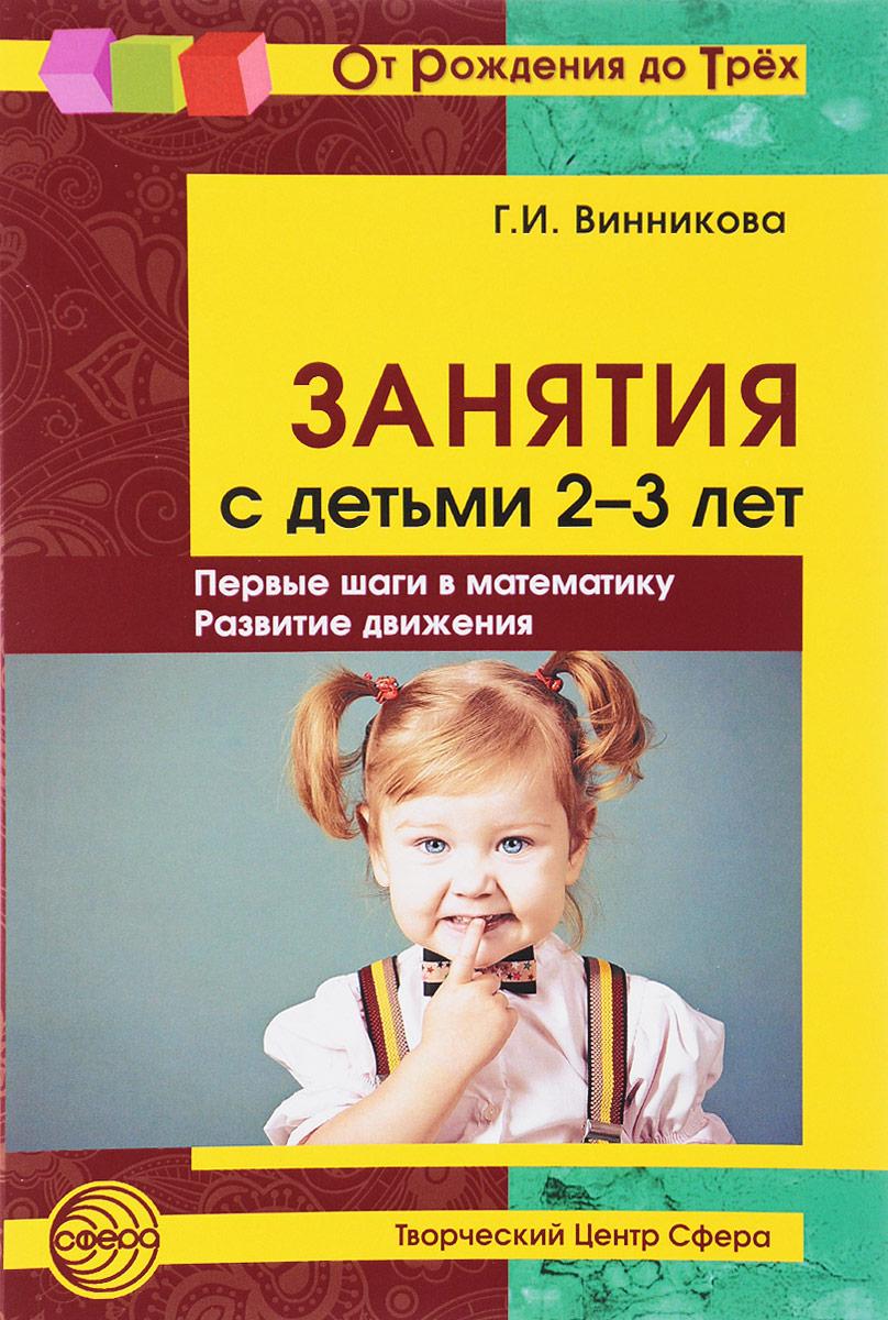 Г. И. Винникова Занятия с детьми 2-3 лет. Первые шаги в математику. Развитие движения