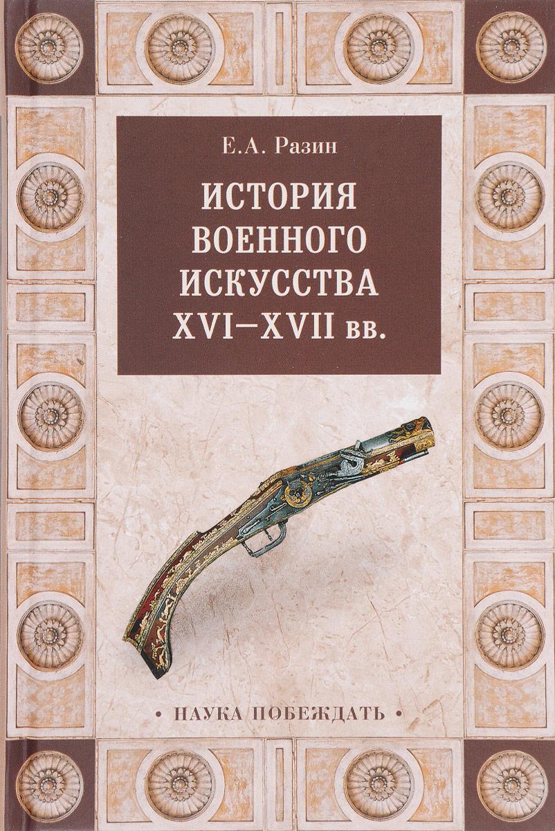 Е. А. Разин История военного искусства XVI-XVII вв.