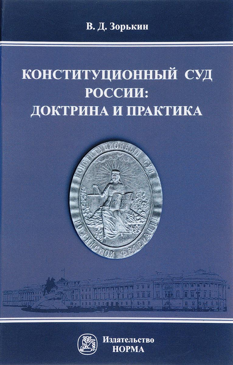В. Д. Зорькин Конституционный Суд России. Доктрина и практика