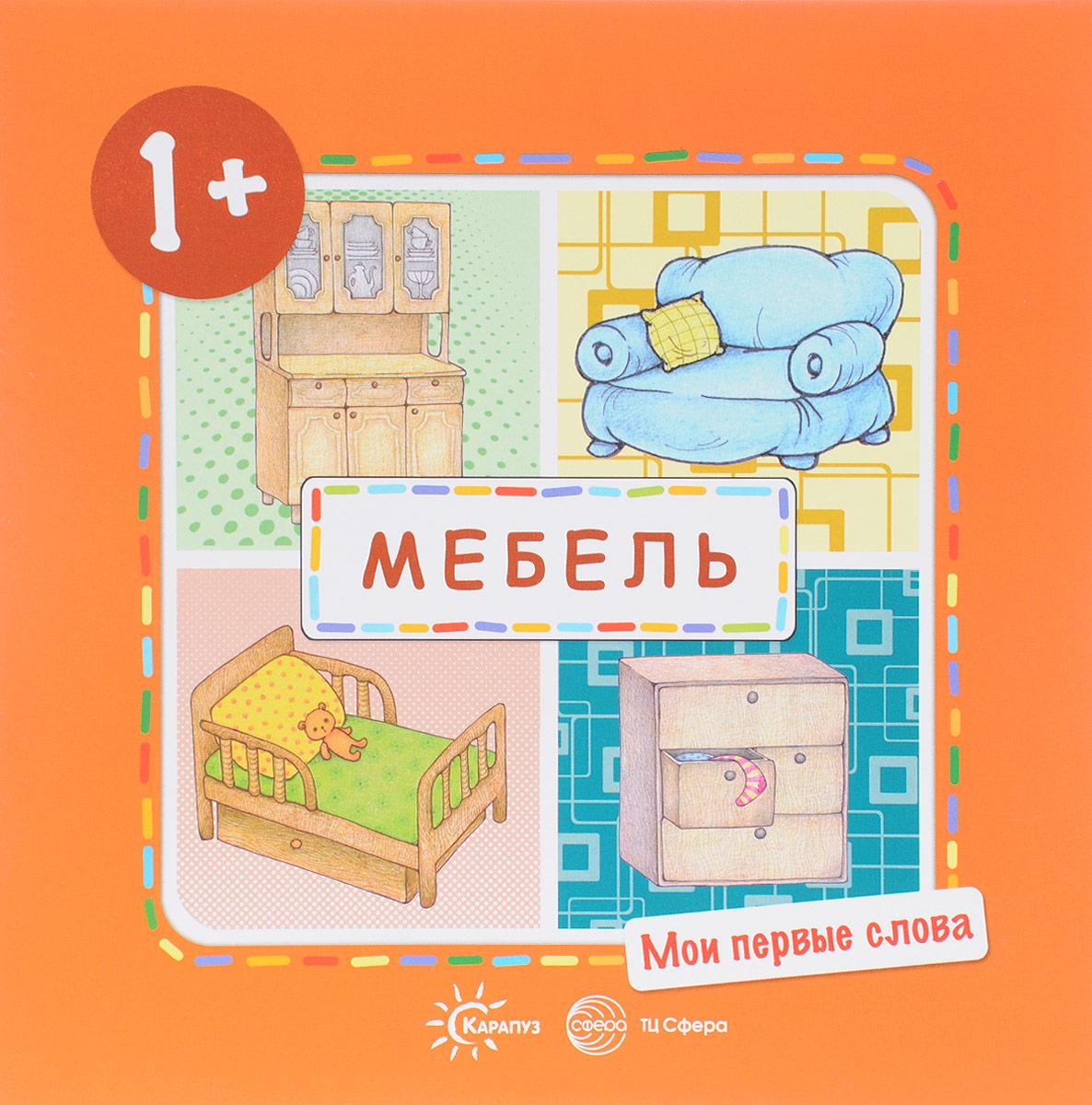 Мебель. С. Н. Савушкин, В. А. Степанов