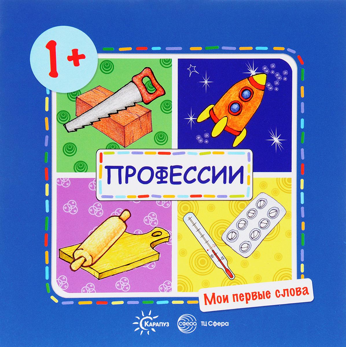 Профессии. С. Н. Савушкин